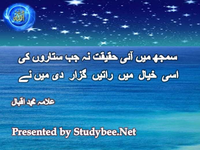 essay in urdu allama iqbal Shikwa is a legendary poetry item from poet of the east sir allama iqbal 23 march speech essay in urdu 23 march speech in english phir dil.