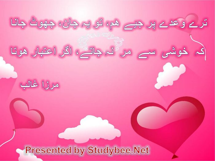 Tery waday par jiye ham, to ye jan jhoot jana,  kay khushy say mar na jaty agar aetbar hota(Mirza Ghalib-Love Poetry)