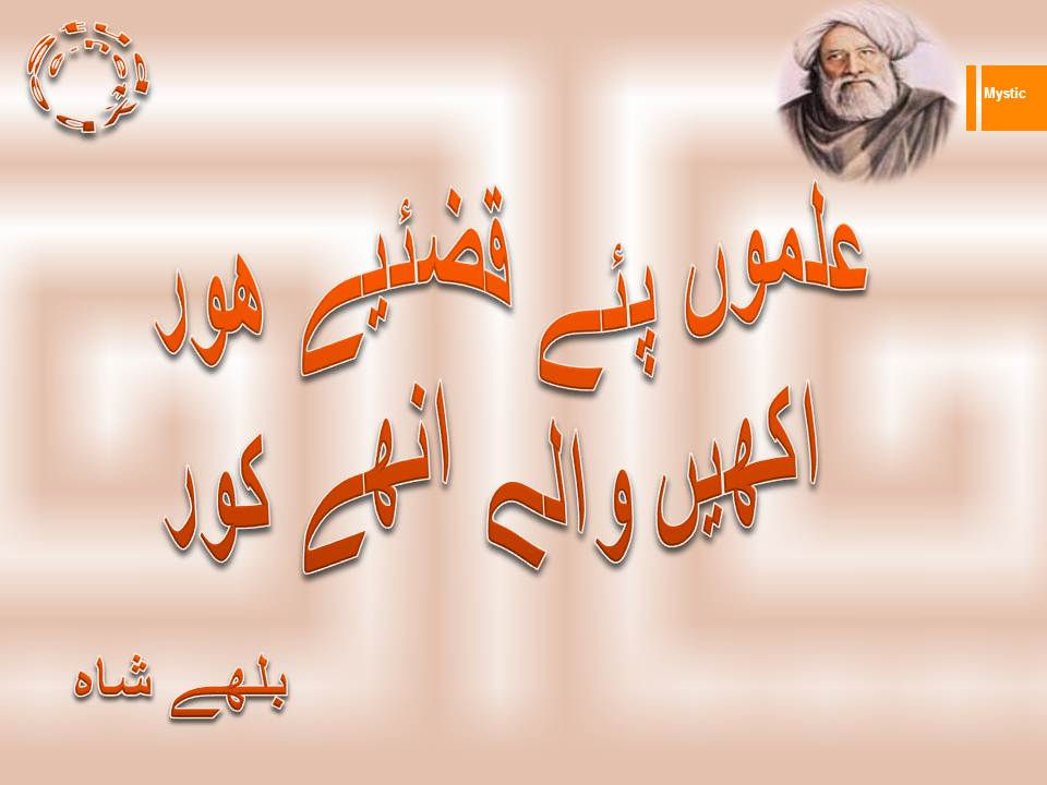 Bulleh Shah Punjabi Poetry - Page 2 of 5 - Studybee Net - House of
