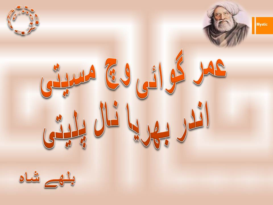 Bulleh Shah Poetry In Punjabi Pdf